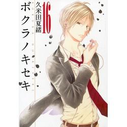 ボクラノキセキ (1-16巻 最新刊) 全巻セット