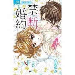 禁.断.婚.約.(1-4巻 最新刊) 全巻セット