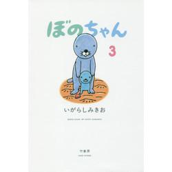 【中古】ぼのちゃん (1-3巻) 全巻セット【状態:可】