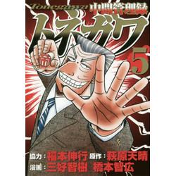中間管理録トネガワ (1-5巻 最新刊) 全巻セット