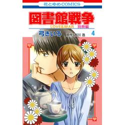 【中古】図書館戦争 LOVE&WAR 別冊編 (1-4巻) 全巻セット【状態:可】