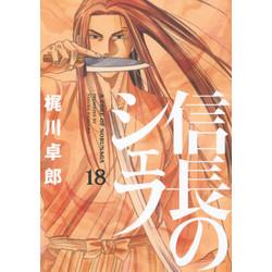 信長のシェフ  (1-18巻 最新刊) 全巻セット