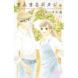 まんまるポタジェ (1-6巻 最新刊) 全巻セット
