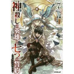 【ライトノベル】神殺しの英雄と七つの誓約 (全7冊) 全巻セット