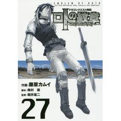 ドラゴンクエスト列伝 ロトの紋章~紋章を継ぐ者達へ~ (1-27巻 最新刊) 全巻セット