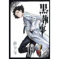 黒執事 (1-25巻 最新刊) 全巻セット