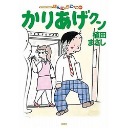 かりあげクン (1-60巻 最新刊) 全巻セット