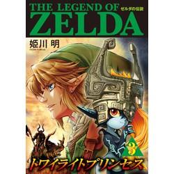 ゼルダの伝説 トワイライトプリンセス (1-3巻 最新刊) 全巻セット