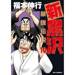 新黒沢 最強伝説 (1-10巻 最新刊) 全巻セット