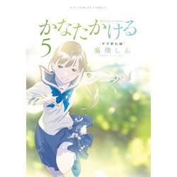 かなたかける (1-5巻 最新刊) 全巻セット