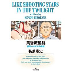 黄昏流星群 (1-54巻 最新刊) 全巻セット