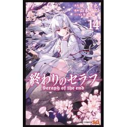 終わりのセラフ (1-14巻 最新刊) 全巻セット