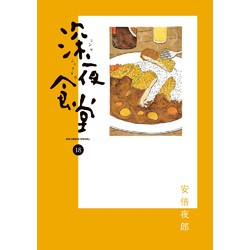 深夜食堂 (1-18巻 最新刊) 全巻セット
