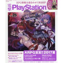 電撃PLAY STATION 642号