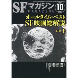 SFマガジン 17年10月号