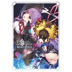 Fate/Grand Order 電撃コミックアンソロジー(9)