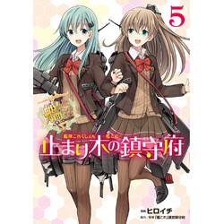 艦隊これくしょん -艦これ- 止まり木の鎮守府(5)