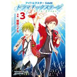 アイドルマスター SideM ドラマチックステージ(3)