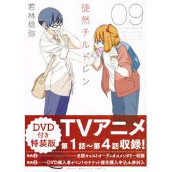 徒然チルドレン(9) DVD付き特装版