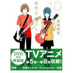 徒然チルドレン(10) DVD付き特装版