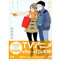 徒然チルドレン(11) DVD付き特装版