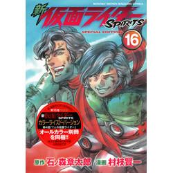 新 仮面ライダーSPIRITS(16) 特装版