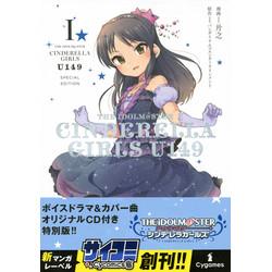 アイドルマスター シンデレラガールズ U149(1) オリジナルCD付き特装版