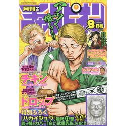 月刊少年チャンピオン 17年08月号