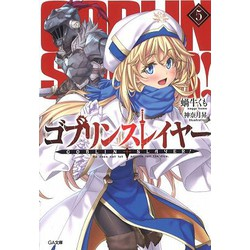 【ライトノベル】ゴブリンスレイヤー (全5冊) 全巻セット