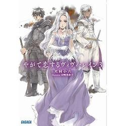 【ライトノベル】やがて恋するヴィヴィ・レイン (全3冊) 全巻セット