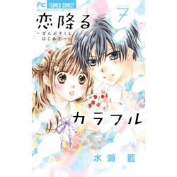 恋降るカラフル~ぜんぶキミとはじめて~ (1-7巻 最新刊) 全巻セット