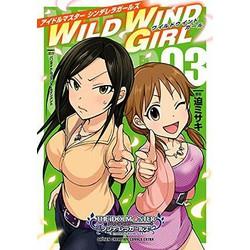 【中古】アイドルマスター シンデレラガールズ WILD WIND GIRL (1-3巻) 全巻セット【状態:良い】
