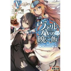 【ライトノベル】ヴァルハラの晩ご飯(全5冊) 全巻セット