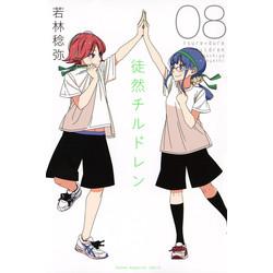 徒然チルドレン (1-8巻 最新刊) 全巻セット