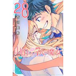 山田くんと7人の魔女 (1-28巻 全巻) 全巻セット