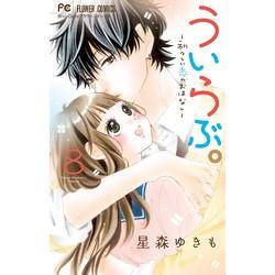 ういらぶ。-初々しい恋のおはなし- (1-8巻 最新刊) 全巻セット