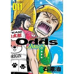 【中古】Odds VS! (1-11巻) 全巻セット【状態:可】