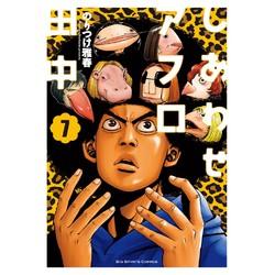 しあわせアフロ田中 (1-7巻 最新刊) 全巻セット
