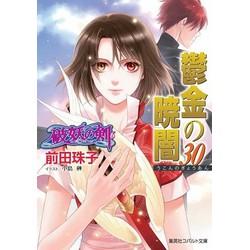 【ライトノベル】破妖の剣 (全49冊) 全巻セット