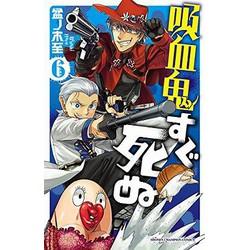 吸血鬼すぐ死ぬ (1-6巻 最新刊) 全巻セット