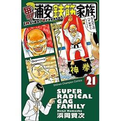 毎度!浦安鉄筋家族 (1-21巻 最新刊) 全巻セット