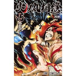 火ノ丸相撲 (1-15巻 最新刊) 全巻セット