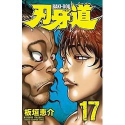 刃牙道 (1-17巻 最新刊) 全巻セット