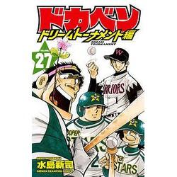 ドカベン ドリームトーナメント編 (1-27巻 最新刊) 全巻セット