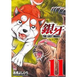 【中古】銀牙~THE LAST WARS~ (1-11巻) 全巻セット【状態:可】