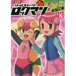 新装版 バトルストーリー ロックマンエグゼ (1-3巻 全巻) 全巻セット