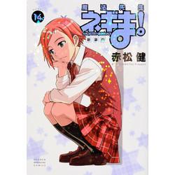 新装版 魔法先生ネギま! (1-14巻 最新刊) 全巻セット