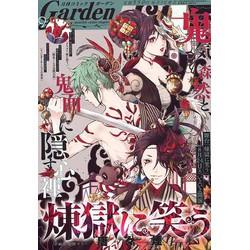 月刊コミックガーデン 17年09月号