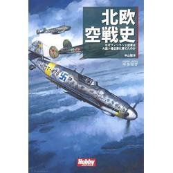 欧空戦史 ―なぜフィンランド空軍は大国ソ連空軍に勝てたのか