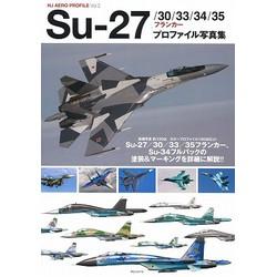 Su-27/30/33/34/35フランカー